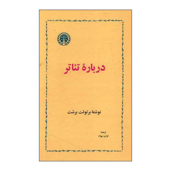 Brecht On Theatre Book by Bertolt Brecht (Farsi)