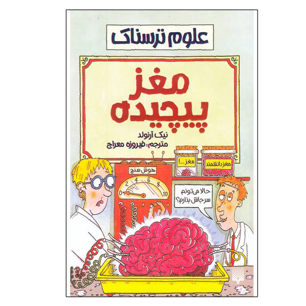 Bulging Brains Book by Nick Arnold (Farsi)