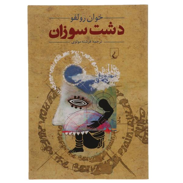 Burning Plain Book by Juan Rulfo (Farsi Edition)