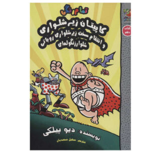Captain Underpants Book 10 by Dav Pilkey