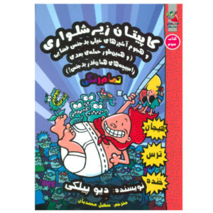 Captain Underpants Book 3 by Dav Pilkey