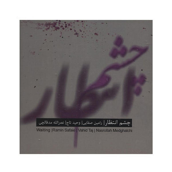 Chashm Entezar Music Album by Vahid Taj