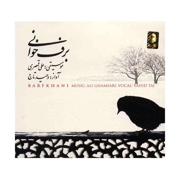 Che Nazdik Song by Ali Ghamsari and Vahid Taj
