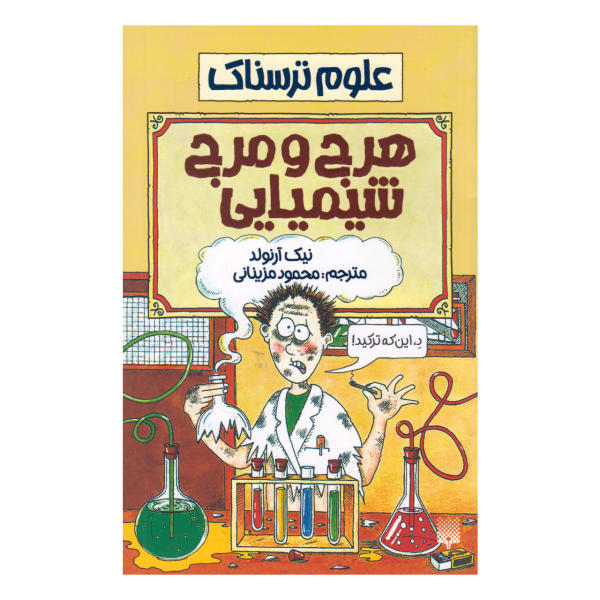 Chemical Chaos Book by Nick Arnold (Farsi Edition)