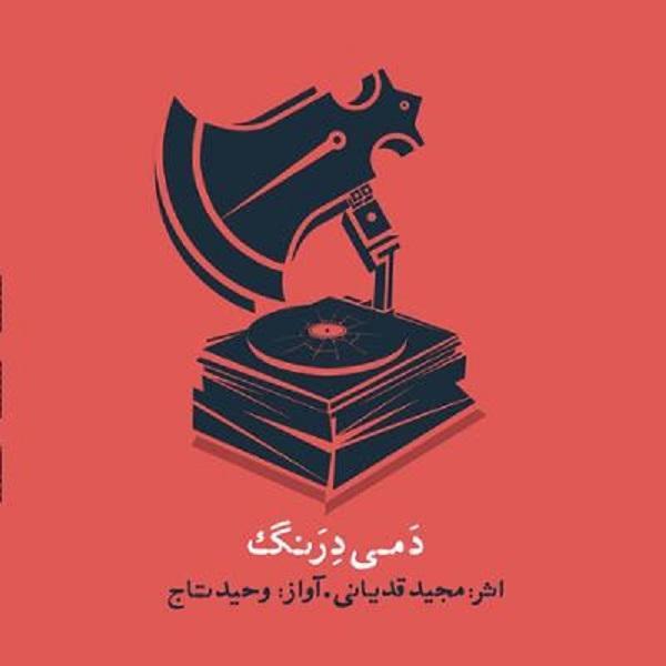 Dami Derang Music Album by Vahid Taj
