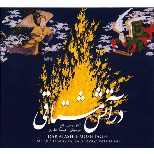 Dar Atash-e Moshtaghi Music Album by Vahid Taj