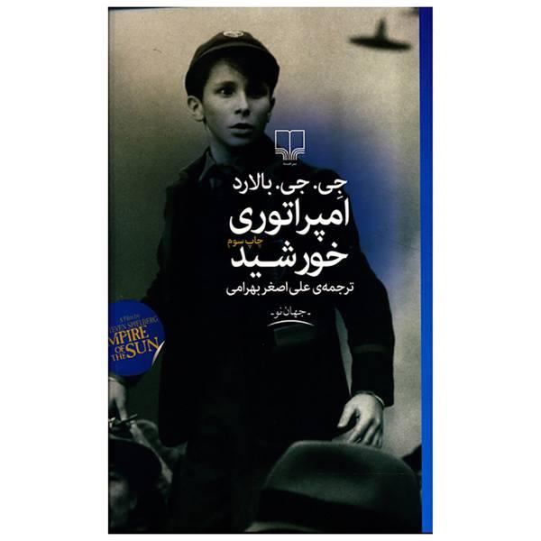 Empire of the Sun Novel by J. G. Ballard (Farsi)