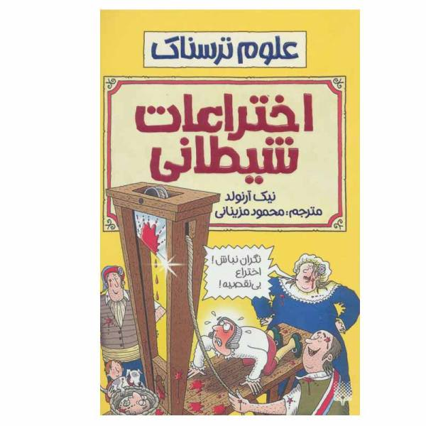 Evil Inventions Book by Nick Arnold (Farsi)