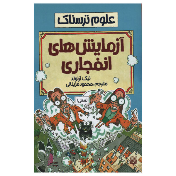 Explosive Experiments Book by Nick Arnold (Farsi)