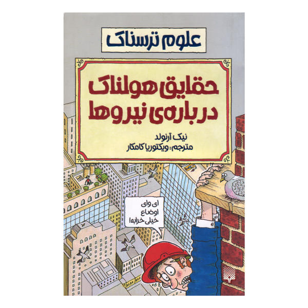 Fatal Forces Book by Nick Arnold (Farsi Edition)