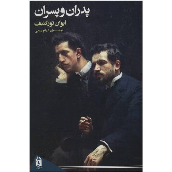 Fathers and Sons Novel by Ivan Turgenev (Farsi)