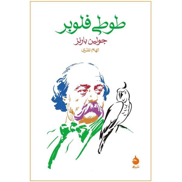 Flaubert's Parrot Novel by Julian Barnes (Farsi)