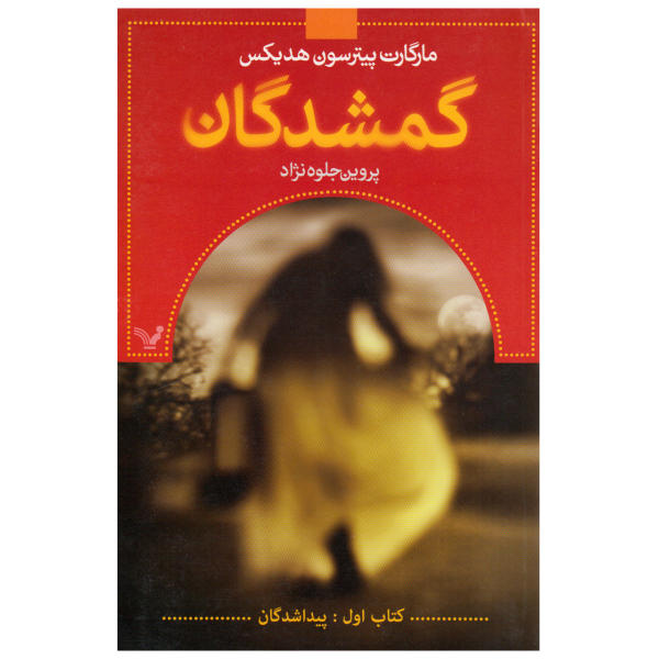 Found Book by Margaret Peterson Haddix (Farsi)