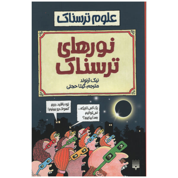 Frightening Light Book by Nick Arnold (Farsi)