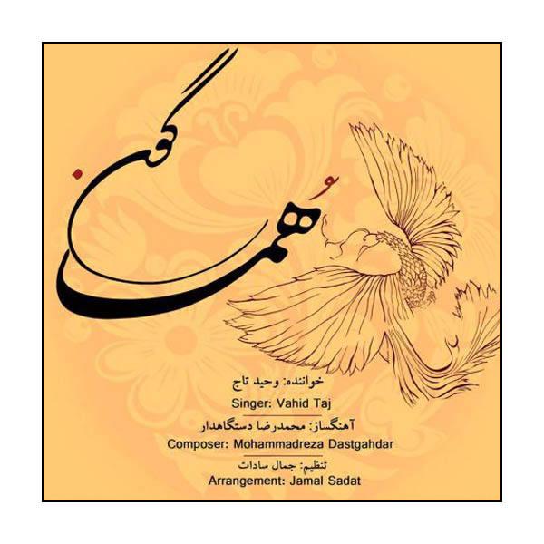 Homagun Music Album by Vahid Taj