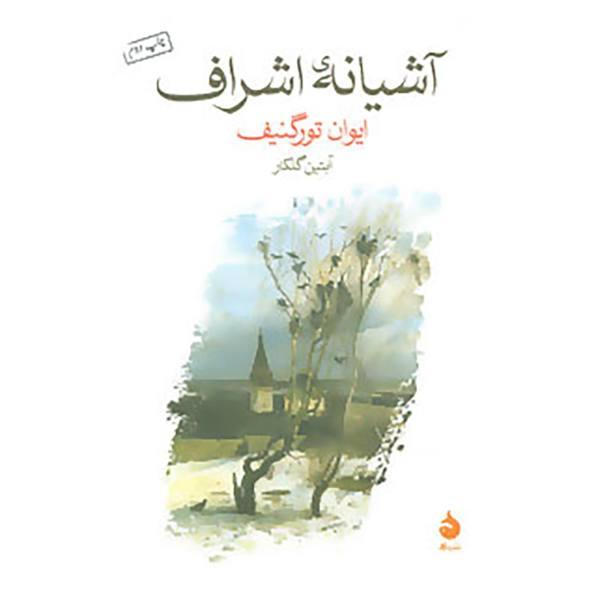 Home of the Gentry Novel by Ivan Turgenev (Farsi)