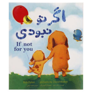 If Not for You Book by Bob Dylan (Farsi Edition)