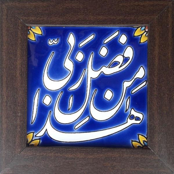 Islamic Ceramic Tile Tableau Model Haza Min Fazli Rabbi