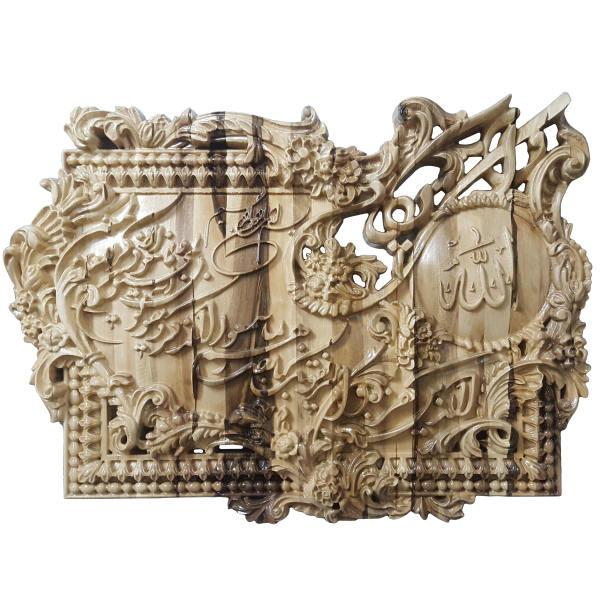 Islamic Va In Yakad Monabat-Kari Wooden Carved Tableau