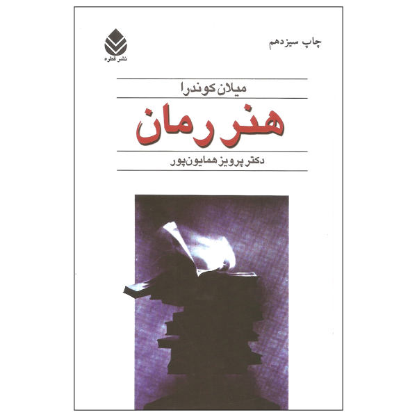 L' Art Du Roman Book by Milan Kundera (Farsi)