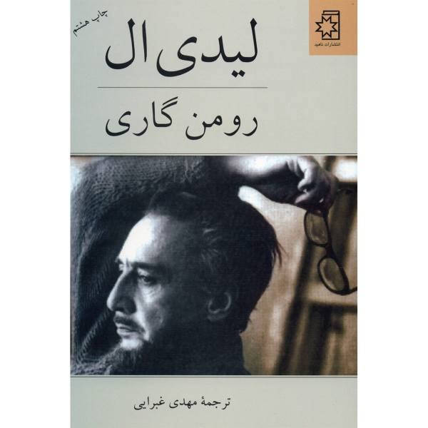 Lady L. Novel by Romain Gary (Farsi Edition)