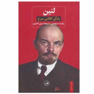 Lenin A Biography Book by Robert Service