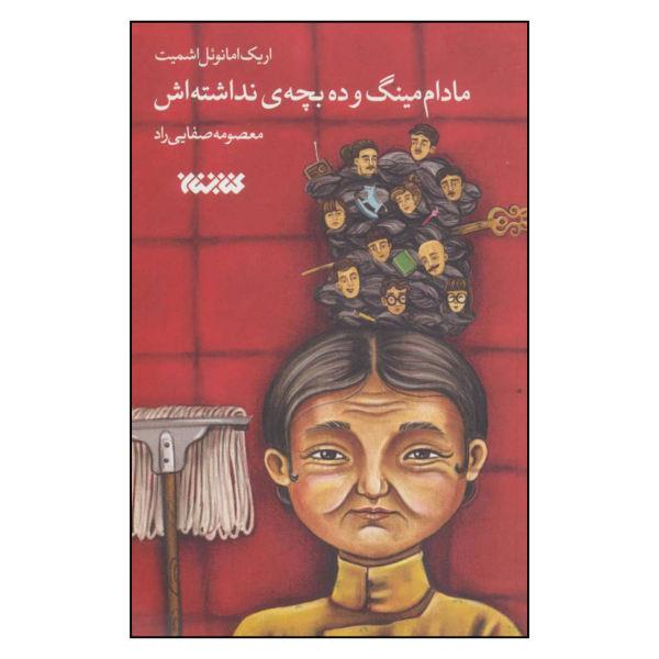 Les dix enfants que madame Ming n'a jamais eus by Emmanuel Schmitt