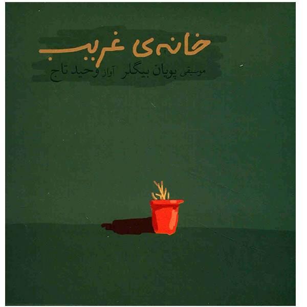 Lonely Home Music Album by Vahid Taj