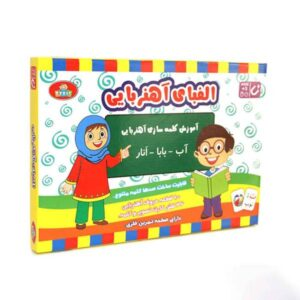 Magnetic alphabet game for learning Persian Language