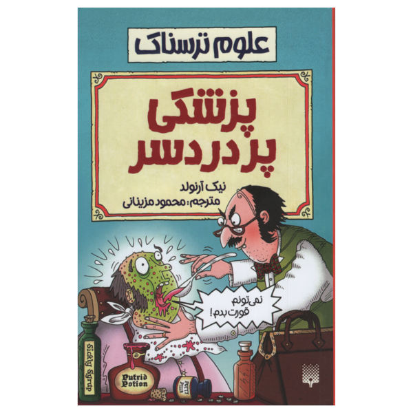 Measly Medicine Book by Nick Arnold (Farsi)