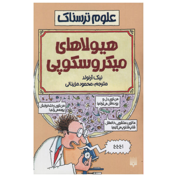 Microscopic Monsters Book by Nick Arnold (Farsi)