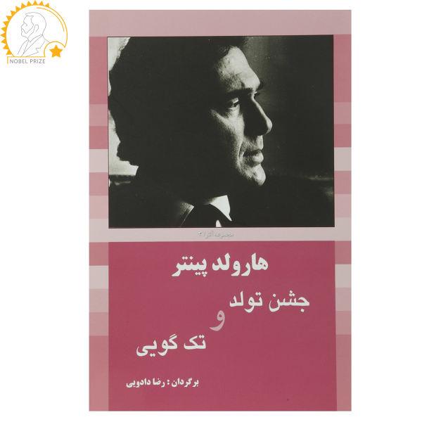 Monologue Play by Harold Pinter (Farsi)