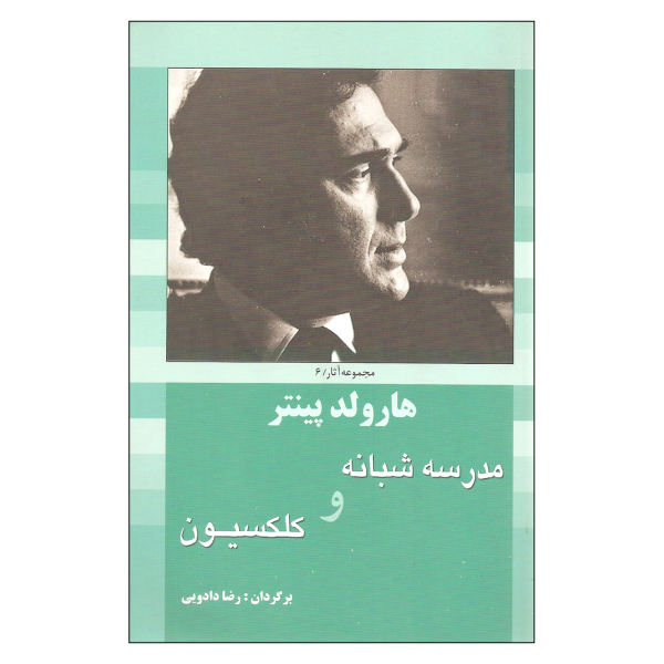 Night School Play by Harold Pinter (Farsi)