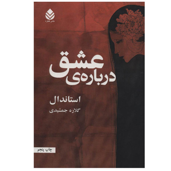On Love Book by Stendhal (Farsi Edition)