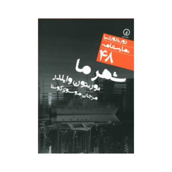 Our Town Play by Thornton Wilder (Farsi Edition)