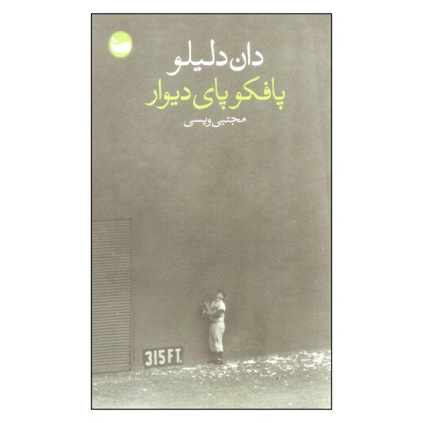 Pafko at the Wall Novel by Don DeLillo (Farsi Edition)
