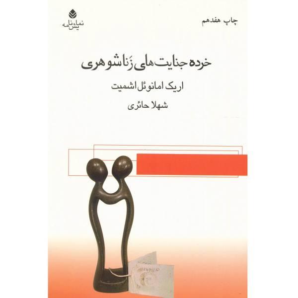 Partners in crime Book by Éric-Emmanuel Schmitt