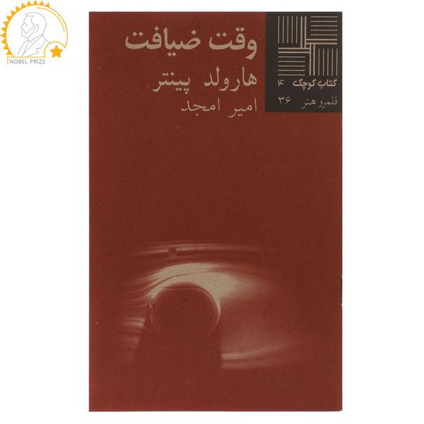 Party time Play by Harold Pinter (Farsi)
