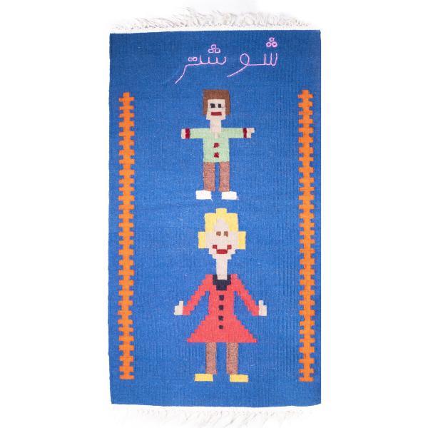 Persian Handwoven Wool Kilim Rug Model Children