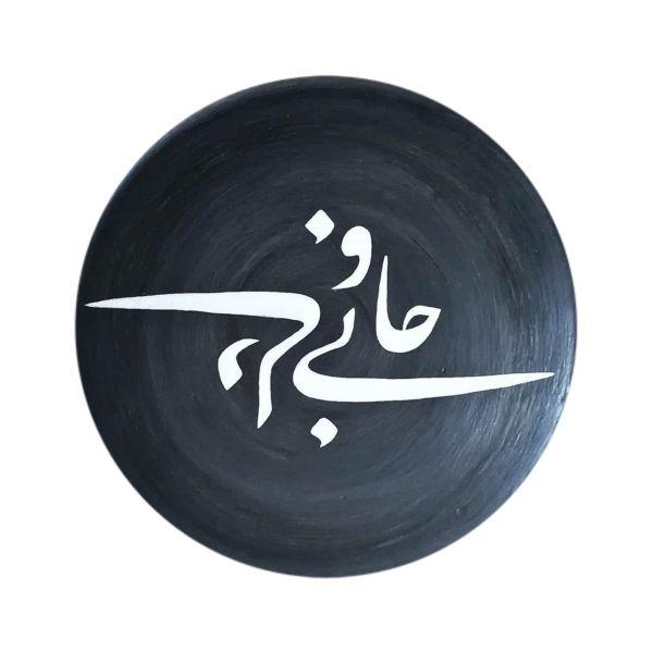 Persian Pottery Plate Model Farsi Calligraphy01