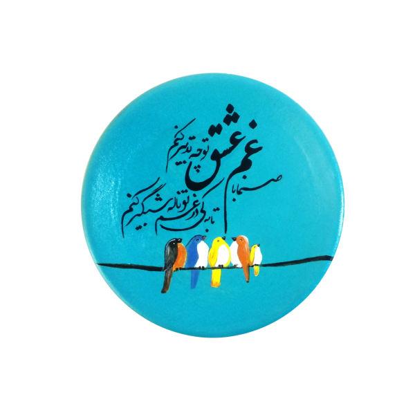 Persian Pottery Plate Model Iranian Calligraphy