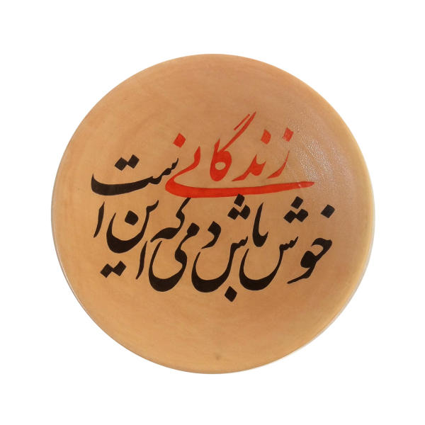Persian Pottery Plate Model Pure Poems
