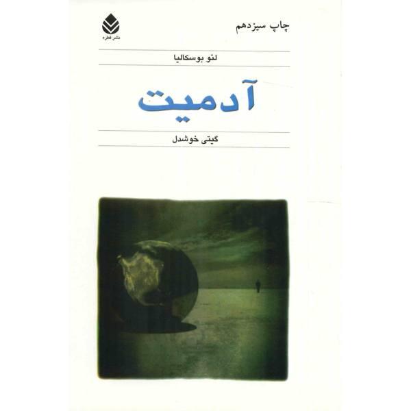 Personhood Book by Leo Buscaglia (Farsi Edition)