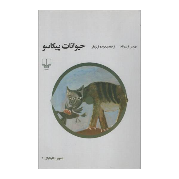 Picasso's Animals Book by Boris Friedewald