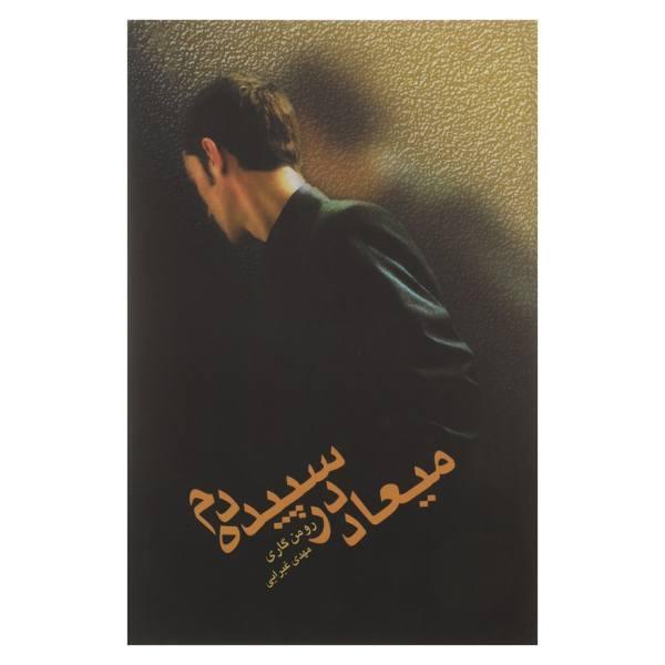 Promise at Dawn Novel by Romain Gary (Farsi)