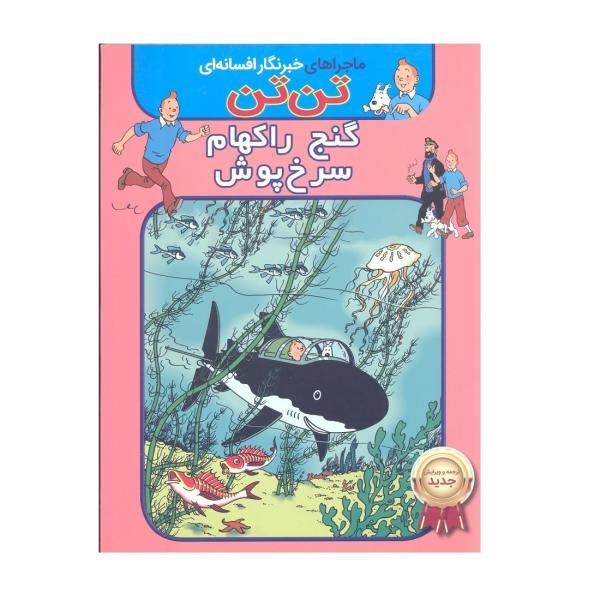 Red Rackham's Treasure Book by Hergé (Farsi)
