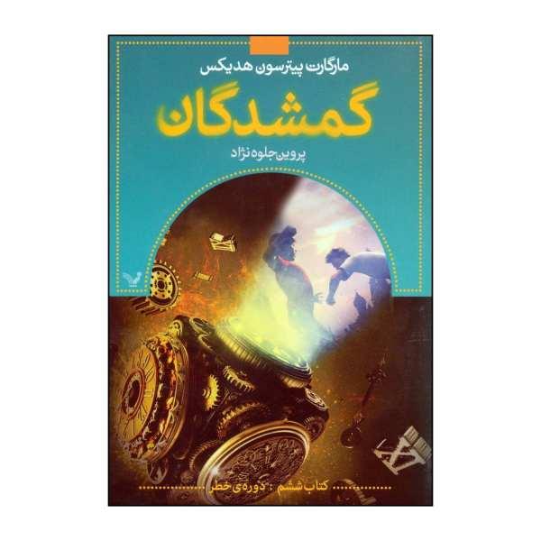 Risked Book by Margaret Peterson Haddix (Farsi)