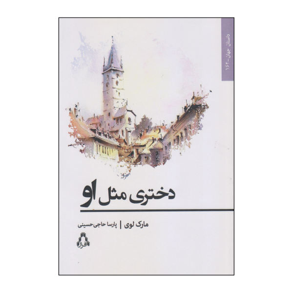 She and He Novel by Marc Levy (Farsi Edition)