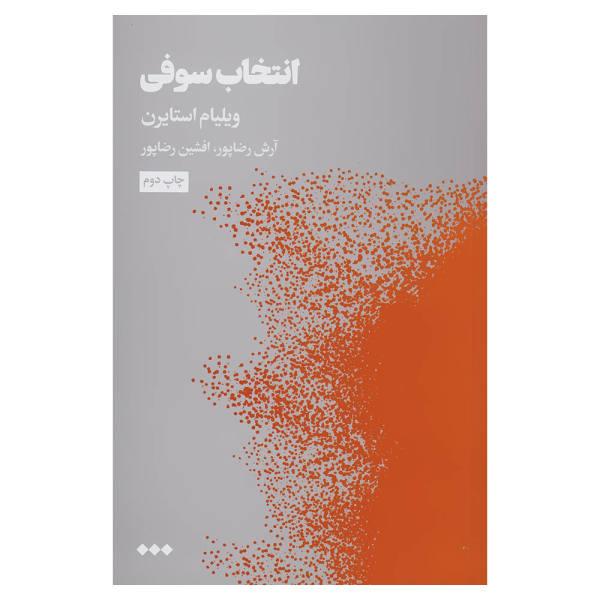 Sophie's Choice Novel by William Styron (Farsi)