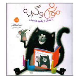Splat Says Thank You! Book by Rob Scotton (Farsi)